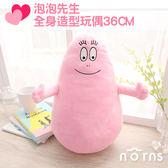Norns【泡泡先生全身造型玩偶36CM】正版Barbapapa 粉色粉紅娃娃 長枕 絨毛玩具可愛療癒系
