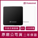 Transcend 創見 超薄外接式 DVD 燒錄機 8X 外接式燒錄機 燒錄機 USB供電