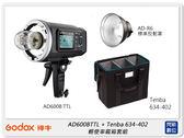 【分期0利率,免運費】GODOX 神牛 AD600B TTL + Tenba 634-402 輕便車載箱套組(公司貨)外拍閃光燈 棚燈