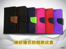 【撞色款~側翻皮套】HTC U12+ Plus 2Q55100  掀蓋皮套 手機套 書本套 保護殼 可站立