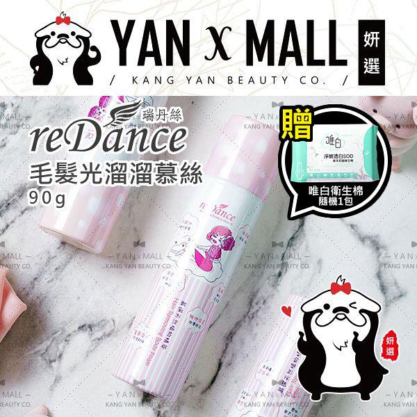 贈-涼感衛生棉|瑞丹絲 reDance 毛髮光溜溜慕絲 90g【妍選】