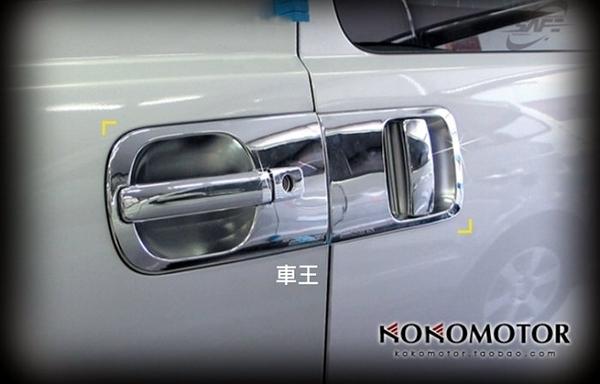 【車王汽車精品百貨】韓國進口 現代 Hyundai Grand Starex 電鍍 拉手 把手 門把 門碗 保護蓋