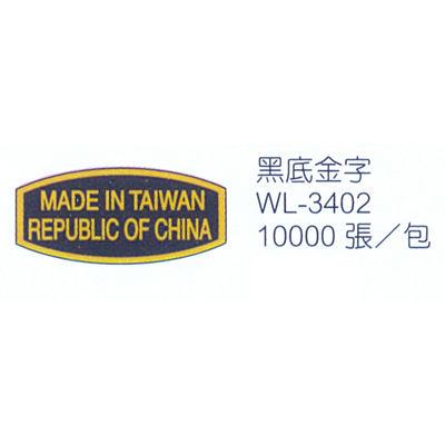 華麗牌 WL-3402 MADE IN TAIWAN REPUBLIC OF CHINA 外銷標籤 二行 黑底金字 X 10000張入包裝
