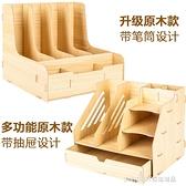 木質檔架檔夾收納盒檔框收納可拆卸資料架子桌上簡易書架 童趣潮品