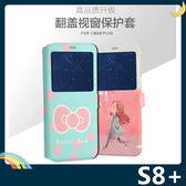 三星 Galaxy S8+ Plus 卡通彩繪保護套 超薄側翻皮套 簡約 開窗 支架 插卡 磁扣 手機套 手機殼