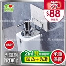 新304不鏽鋼保固 家而適不鏽鋼沐浴乳壁掛架 (升級版) 浴室 無痕 收納架(0803) 奧樂雞限量加購