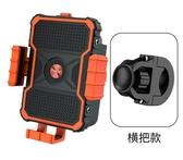 可放行動電源 機車 電動車 摩托車 自行車 支架 手機支架 導航支架 手機架 橫把手固定器