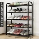 鞋架 鞋架多層簡易家用經濟型收納防塵小鞋柜宿舍放門口大容量室內好看【快速出貨八折搶購】