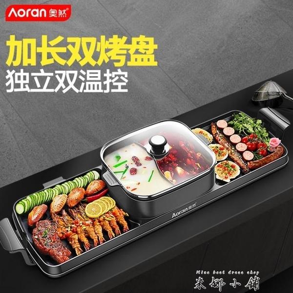 電燒烤爐家用韓式多功能烤肉機煎烤盤兩用無煙涮烤鴛鴦火鍋一體鍋 米娜小鋪