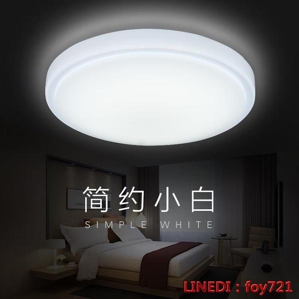 吸頂燈 室燈 簡約LED吸頂燈臥室房間客廳燈具陽台廚衛過道走廊倉庫工程圓形面包燈 DF