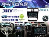 【JHY】16~18年速霸陸 FORESTER專用9吋螢幕M3系列安卓多媒體主機*雙聲控+藍芽+導航+安卓