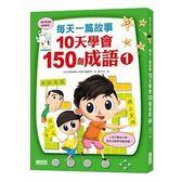 每天一篇故事,10天學會150個成語(1) 三采 (購潮8)