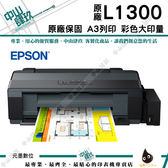 EPSON L1300  A3原廠連續供墨印表機 【可加購墨水登入送保固】