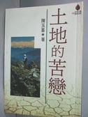 【書寶二手書T9/一般小說_INY】土地的苦戀_陳玉淕