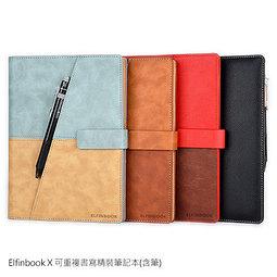 ☆愛思摩比☆Elfinbook X 可重複書寫精裝筆記本(含筆) 筆記本