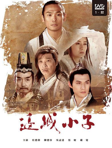邊城小子(全) DVD ( 杜德偉/陳德容/吳孟達/恬妞/趙柯/嚴寬/王剛/沈保平 )
