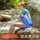【03577】 大號20L 防水漂流袋 ...