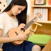 尤克里里初學者學生成人女男23寸26寸烏克麗麗兒童小吉他WY 【全館好康八五折】