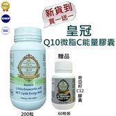 (買一送一)皇冠Q10微脂C能量膠囊(加贈奇亞籽油C12膠囊)