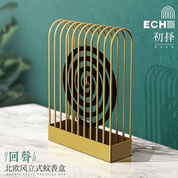 香爐 ECHO鳥籠蚊香架檀香盒熏爐創意家用戶外防火北歐復古日式鐵藝金屬