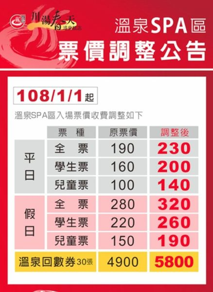 【平日專用 - 泡湯戲水】川湯春天溫泉 - 大眾SPA湯 + 戲水區
