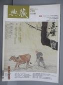 【書寶二手書T1/雜誌期刊_PCU】典藏古美術_230期_真愛國寶