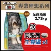 【送同系列主食罐*1】*WANG*紐頓《專業理想-I20三效強化犬/羊肉糙米配方》2.72kg