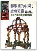 (二手書)轉型期的中國:社會變遷