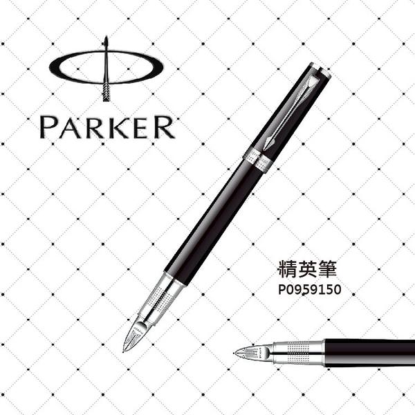 派克 PARKER INGENUITY 第五元素系列 精英麗黑白夾/L 筆 P0959150