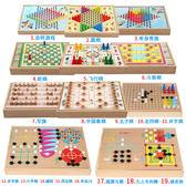兒童玩具飛行旗兒童棋類益智玩具 親子多功能桌面游戲成人象棋五子棋跳棋   小時光生活館