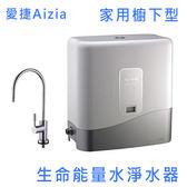 愛捷 Aizia 生命 能量水 淨水器 家用 櫥下型 免插電 環保 生飲
