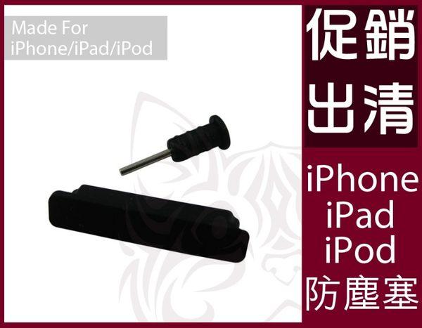 iPad 防塵塞組【E8-012】ipad 專用 Alice3C