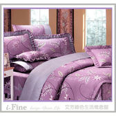 【免運】精梳棉 雙人特大 薄床包被套組 台灣精製 ~花研物語/紫~