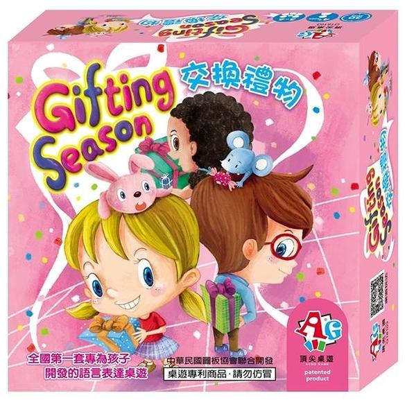 【桌上遊戲】交換禮物 Exchanging gifts