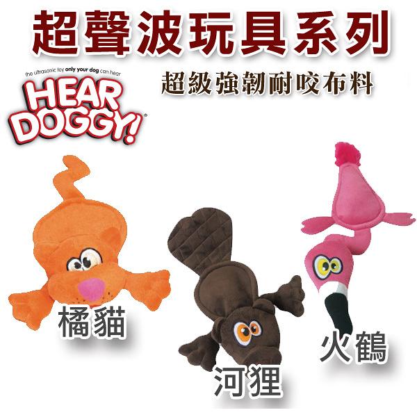 ★Hear Doggy.超聲波玩具系列 (火鶴58518/橘貓/58516河狸/58519),防咬技術,超級強韌耐咬布料,