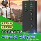 麥克風變聲器男變女音電腦直播聲卡套裝蘿莉音吃雞微信語音通話 酷斯特數位3c YXS