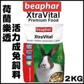*KING WANG*荷蘭Xtravital樂透活力成兔飼料2kg