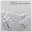 【九元生活百貨】台灣製透明防護眼鏡 M-...