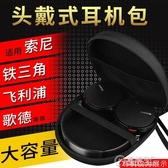 現貨出清耳機收納盒索尼MDR-XB650BT頭戴式XB950BT B1 N1耳機包大JVC S500 電購3C 11-27