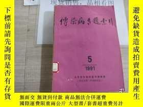 二手書博民逛書店罕見傳染病專題索引1991.5.Y293289 北京佑安醫院醫學