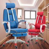 電腦椅家用主播椅子可躺辦公椅網布椅子人體工學椅升降轉椅職員椅HL 【好康八八折】
