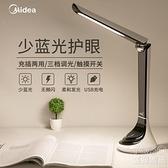 檯燈 可充電式LED臺燈護眼書桌床頭寫字用小學生兒童學習專用臺風 快速出貨