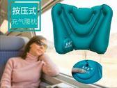 按壓自動充氣腰枕辦公室汽車護腰墊坐飛機旅行出差護腰靠墊神器暑假旅遊出行