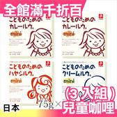 日本 CANYON 兒童 咖哩 無添加 燉菜湯塊 (3入組) 柯以柔媽咪推薦 必買【小福部屋】
