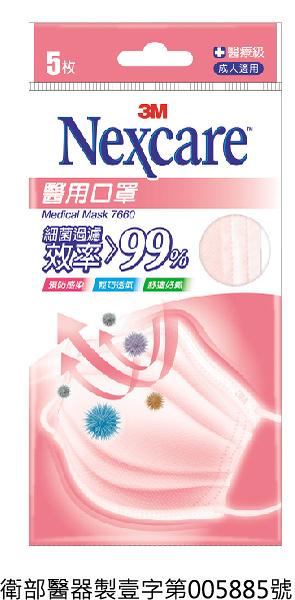 3M Nexcare 醫用成人口罩(粉) (5片/包)  *維康