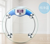 體重秤家用成人精準人體秤電子秤健康秤稱