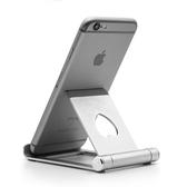 折疊式便攜手機支架萬能通用支撐架簡約