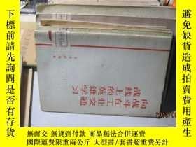 二手書博民逛書店罕見98336向戰鬥在工業交通戰線上的英雄學習19636 北京