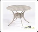 {{ 海中天休閒傢俱廣場 }} G-52 戶外時尚 鋁合金桌椅系列 11-4 106cm編織圓桌