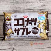 日清_家庭號椰子風味餅乾6入_150g【0216零食團購】4901620304874
